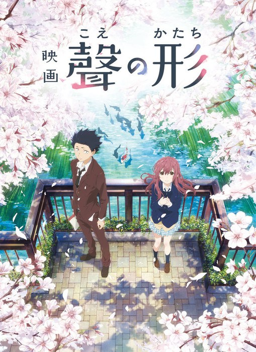 silent-voice-visual[1]